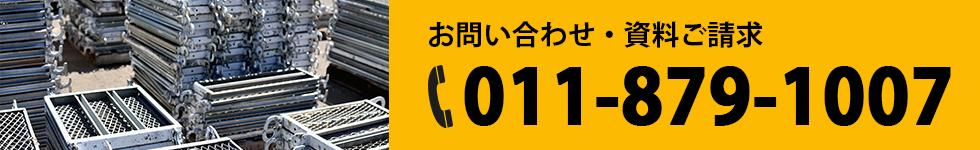 TEL.011-879-1007